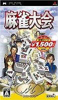 麻雀大会 コーエー定番シリーズ - PSP