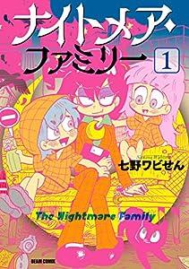 ナイトメア・ファミリー 1 (ビームコミックス)