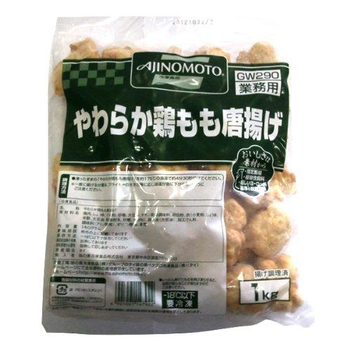 AJINOMOTO(味の素)『やわらか鶏もも唐揚げ 1Kg(GW290)』