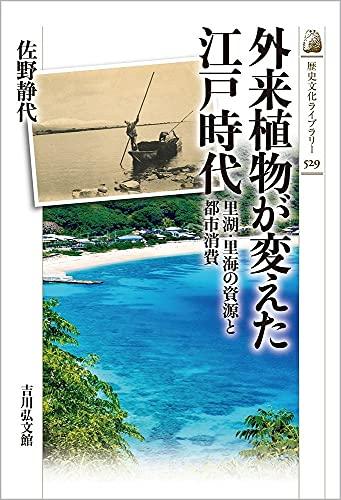 外来植物が変えた江戸時代: 里湖・里海の資源と都市消費 (歴史文化ライブラリー 529)