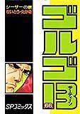 ゴルゴ13(66) (コミックス単行本) - さいとう・たかを
