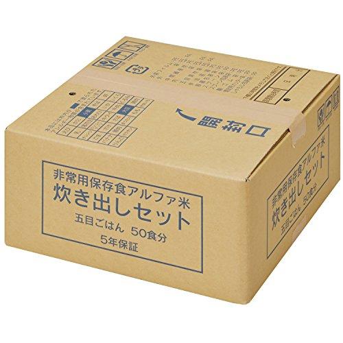 尾西食品 アルファ米炊き出しセット 五目ご飯50食分 5.0�s