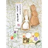 【お月見限定商品】加賀の御干菓子 そっとひらくと うさぎ うさぎ