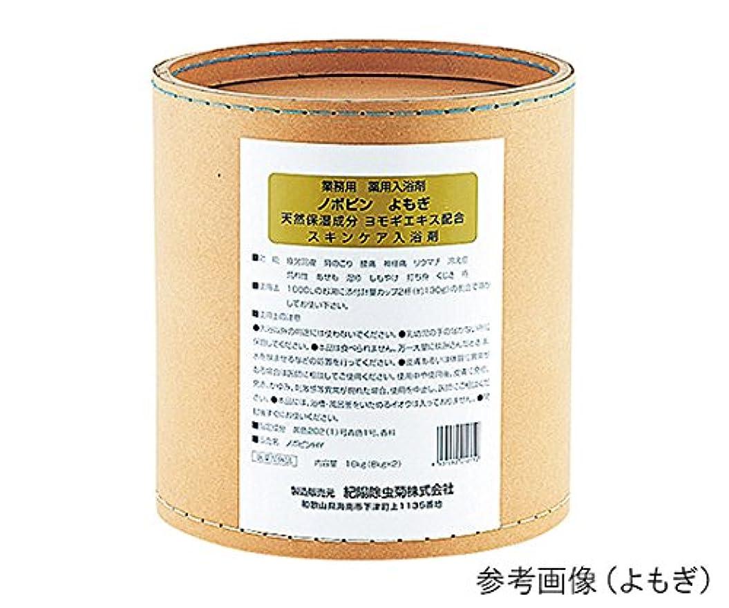 ホーンインク深める紀陽除虫菊7-2541-04業務用薬用入浴剤(ノボピン)よもぎ(8kg×2個入)
