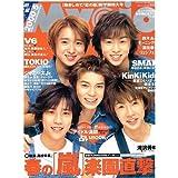 Myojo(ミョウジョウ) 2000年5月号/嵐