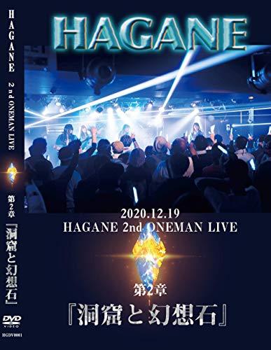 2020.12.19 HAGANE ONEMAN LIVE 第二章『洞窟と幻想石』 [DVD]