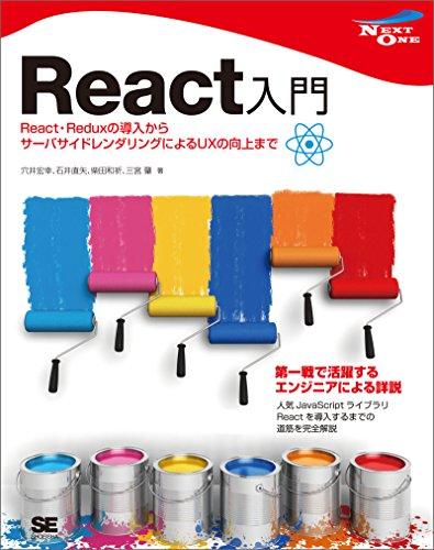 React入門 React・Reduxの導入からサーバサイドレンダリングによるUXの向上まで