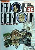 Nervous breakdown 8 (ノーラコミックス)