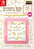 Nintendo and San-X Official Kawaii Nintendo Switch Game Card Case12 -Sumikko Gurashi (Things in the Corner) Tail of a Fried Shrimp-