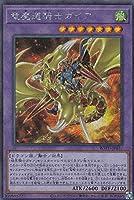 遊戯王 ROTD-JP037 竜魔道騎士ガイア (日本語版 シークレットレア) ライズ・オブ・ザ・デュエリスト