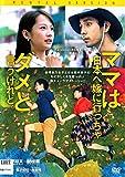 ママは日本へ嫁に行っちゃダメと言うけれど。 [DVD] image