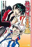 放課後の王子様 7 (ジャンプコミックス)