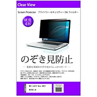 メディアカバーマーケット NEC LAVIE Note NEXT NX850/JA [15.6インチ(1920x1080)]機種用 【プライバシーフィルター】 左右からの覗き見を防止 ブルーライトカット