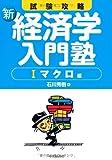 試験攻略新経済学入門塾 1 マクロ編 (1)