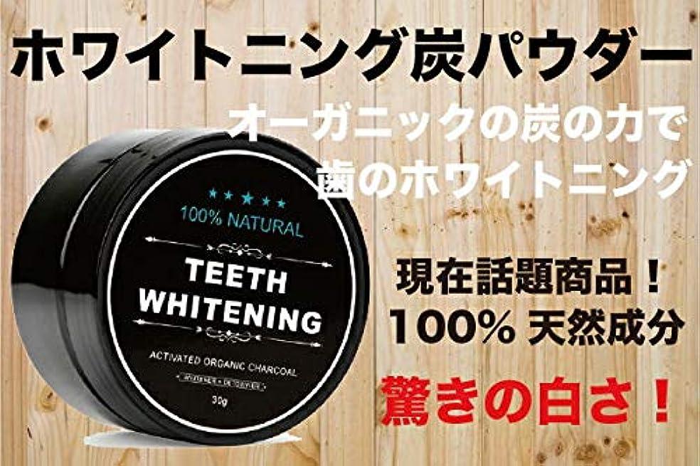 シティ擬人化バイオリニスト歯ホワイトニング チャコールパウダー ヤニ取り 歯磨き 炭