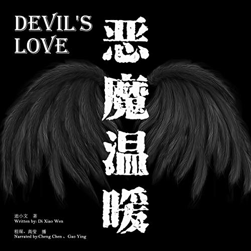 恶魔温暖 - 惡魔溫暖 [Devil's Love] audiobook cover art