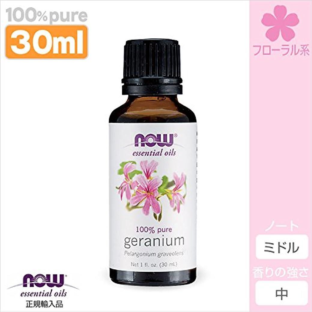 ために眼無臭ゼラニウム 精油[30ml] 【正規輸入品】 NOWエッセンシャルオイル(アロマオイル)