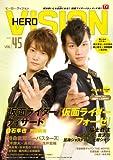 HERO VISION Vol.45 (TOKYO NEWS MOOK 315号)