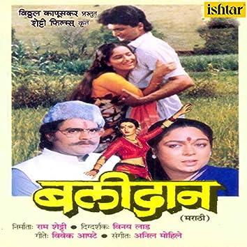 Balidaan (Original Motion Picture Soundtrack)