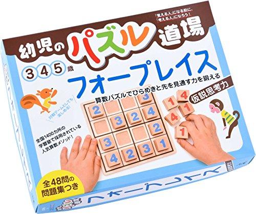 幼児のパズル道場 フォープレイス ([バラエティ])
