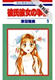 彼氏彼女の事情【期間限定無料版】 5 (花とゆめコミックス)