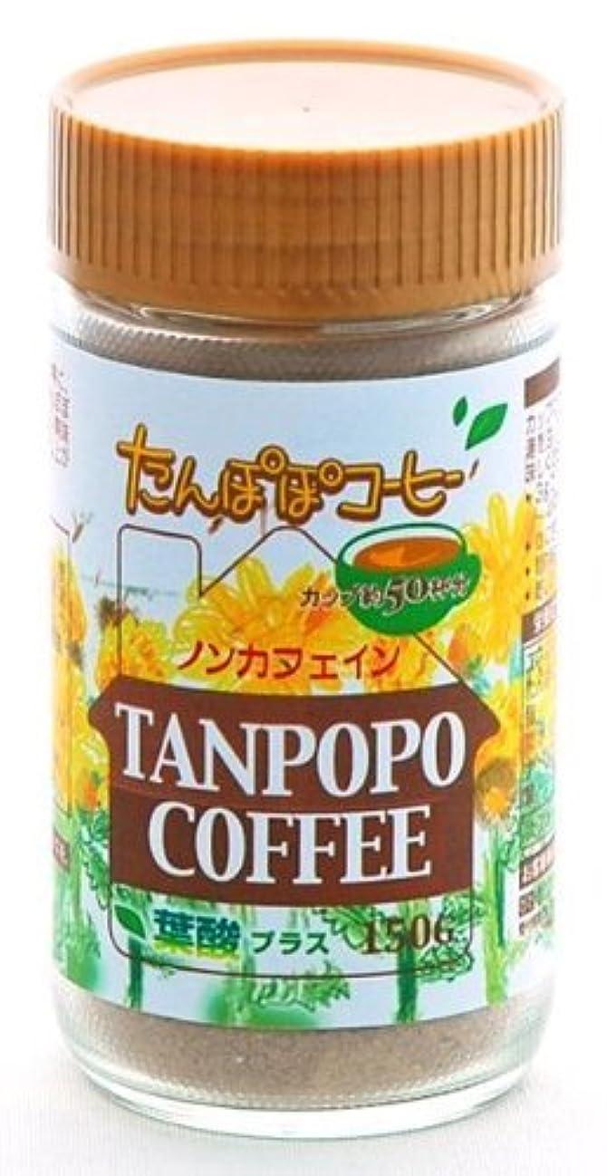 気難しい健康しゃがむリケン たんぽぽコーヒー葉酸プラス 150g ×2セット