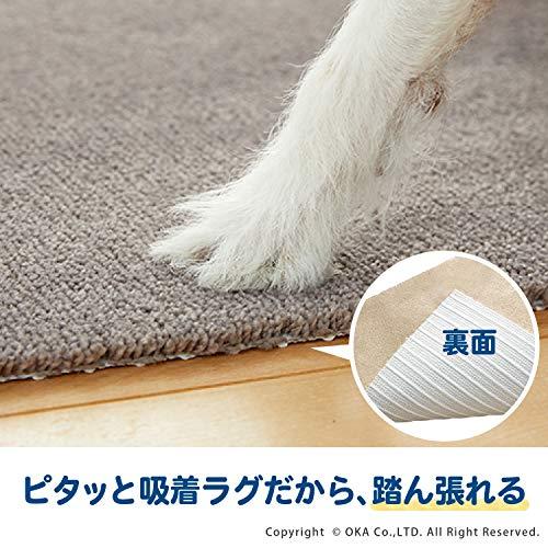 オカ(OKA)ペット用ラグマットピタペトモ約45cm×45cm2枚セットプレーンベージュ