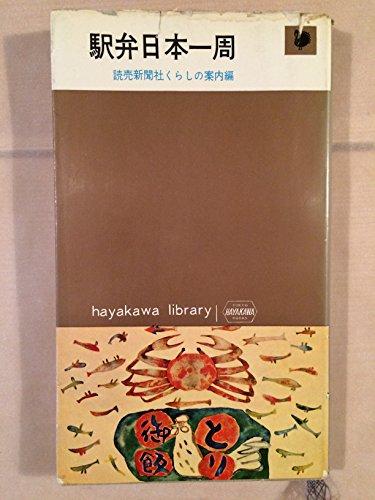 駅弁日本一周 (1963年) (ハヤカワ・ライブラリ)