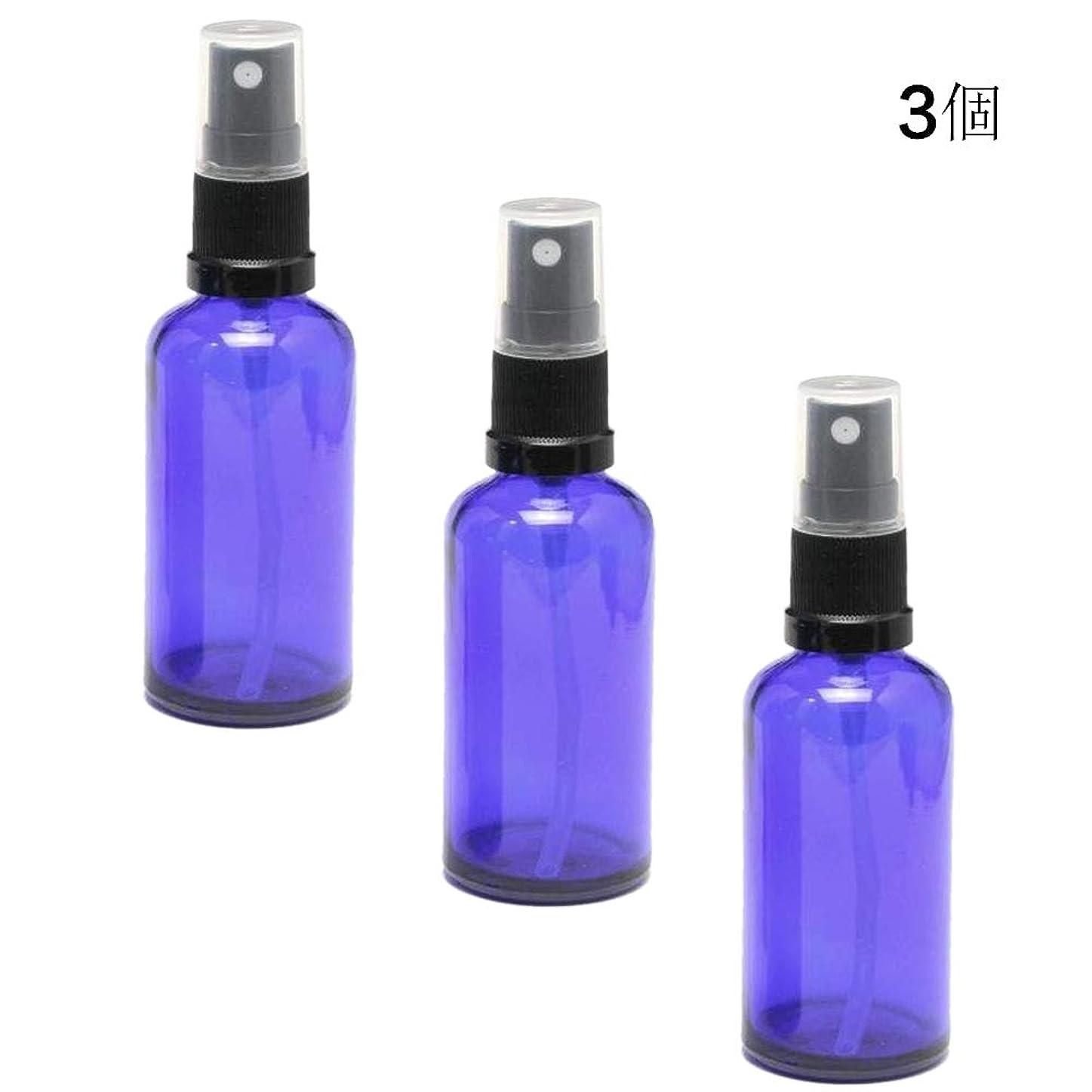 以上来て活力遮光瓶/スプレーボトル (アトマイザー) 50ml ブルー/ブラックヘッド 3本セット