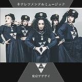 キテレツメンタルミュージック [Explicit] - 東京ゲゲゲイ