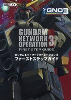 ガンダム ネットワーク オペレーション3 ファーストステップガイド (ホビージャパンMOOK)