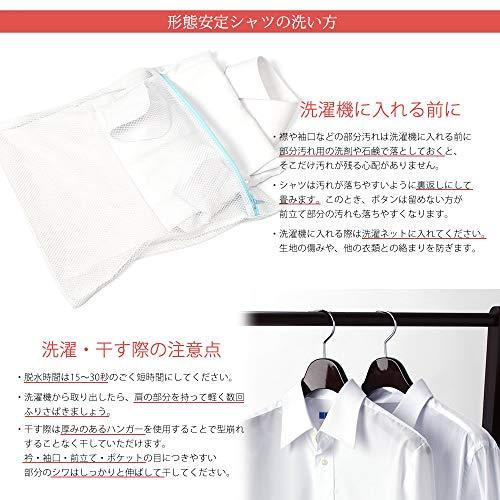 DRESSCODE101(ドレスコード101)『スマシャツノーアイロン半袖』