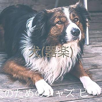 犬(器楽)