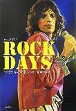 ロックデイズ 1964-1974