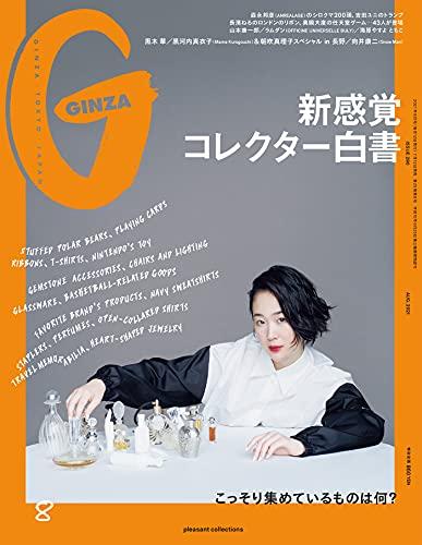 GINZA(ギンザ) 2021年 8月号 [新感覚コレクター白書] [雑誌]