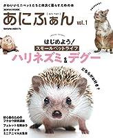 あにふぁん Vol.1 (サクラBooks)