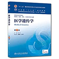 """""""Twelve Five-Year"""" national planning materials undergraduate general higher · Ministry of Health """"second five """" planning materials : Medical Genetics ( 6th Edition )(Chinese Edition)"""