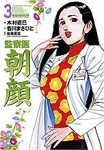 監察医 朝顔(3) (マンサンコミックス)