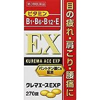 【第3類医薬品】クレマエースEXP 270錠 ×6