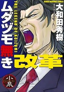 ムダヅモ無き改革 1巻 表紙画像