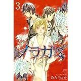 ノラガミ(3) (月刊少年マガジンコミックス)