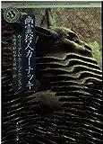 幽霊狩人カーナッキ (角川ホラー文庫)