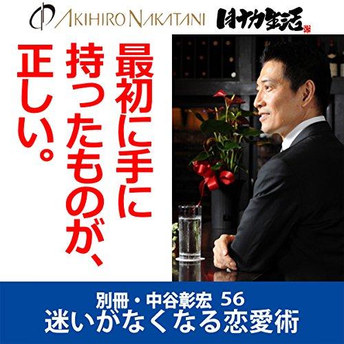『別冊・中谷彰宏56「最初に手に持ったものが、正しい。」――迷いがなくなる恋愛術』のカバーアート