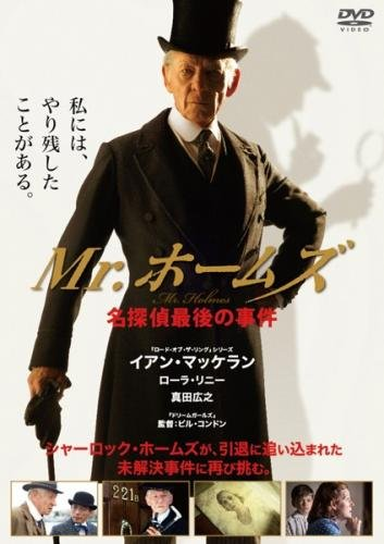 Mr.ホームズ 名探偵最後の事件 [レンタル落ち]