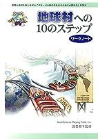 地球村への10のステップ ワークノート