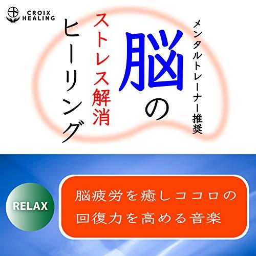 Brain Stress Relief Healing