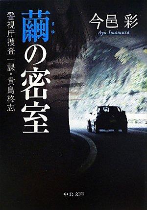 繭の密室 - 警視庁捜査一課・貴島柊志 (中公文庫)