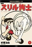 スリル博士 第1集―長編科学冒険漫画 (手塚治虫・あかしや書房傑作選シリーズ 1)