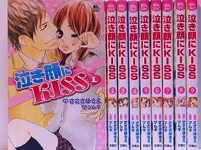 泣き顔にKISS コミック 全9巻完結セット (ジュールコミックスCOMIC魔法のiらんどシリーズ)