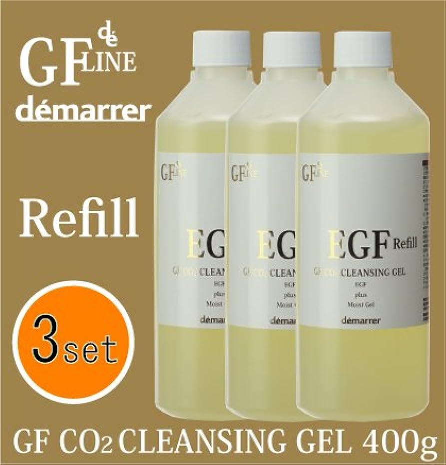 複数圧縮ゴミ箱を空にするデマレ GF 炭酸洗顔クレンジン 400g レフィル 詰替用 3本セット